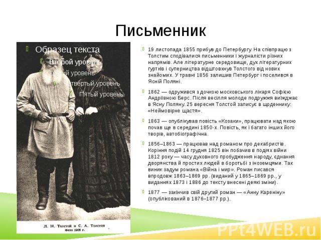 Письменник 19 листопада 1855 прибув до Петербургу. На співпрацю з Толстим сподівалися письменники і журналісти різних напрямів. Але літературне середовище, дух літературних гуртків і суперництва відштовхнув Толстого від нових знайомих. У травні 1856…