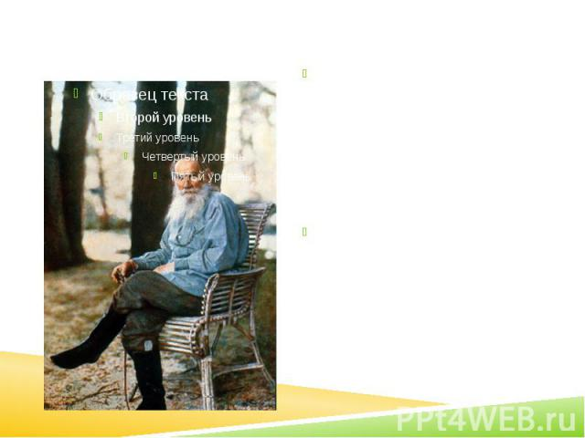 Пізня творчість У творчості пізнього Толстого яскраво виявилися прагнення до простоти стилю і пряма повчальність. Він створив численні твори, написані в наслідування народним легендам і казкам, в яких виразив своє розуміння учення Христа, уявлення п…