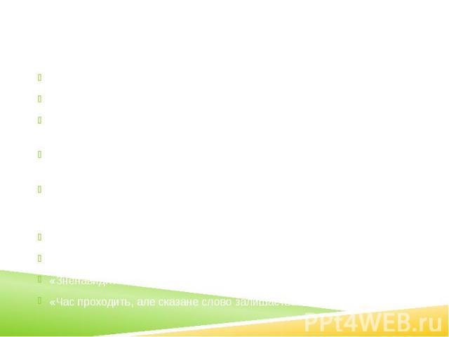 Висловлювання, цитати і афоризми Льва Толстого «Справжня сила людини не в поривах, а в непорушному спокої» «Любити — означає жити життям того, кого любиш» «Ідеал — це дороговказ. Без нього немає твердого напрямку, а немає напрямку — немає життя» «По…