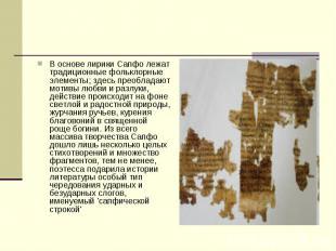 В основе лирики Сапфо лежат традиционные фольклорные элементы; здесь преобладают