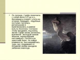 По легенде, Сапфо покончила с собой около 572 до н.э., бросившись в море с утеса
