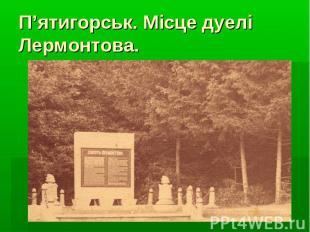 П'ятигорськ. Місце дуелі Лермонтова.