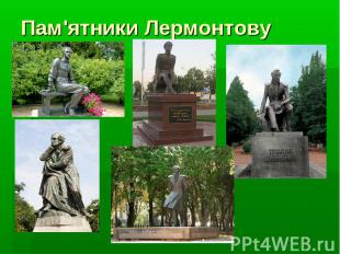Пам'ятники Лермонтову