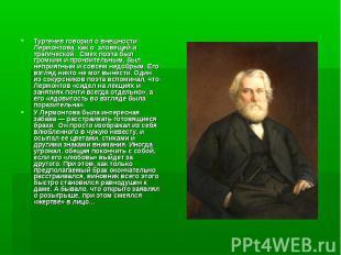 Тургенев говорил о внешности Лермонтова, как о зловещей и трагической.&nbs