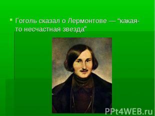 """Гоголь сказал о Лермонтове — """"какая-то несчастная звезда"""" Гоголь сказал о Лермон"""