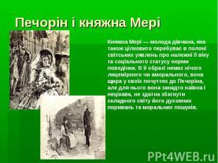Печорін і княжна Мері