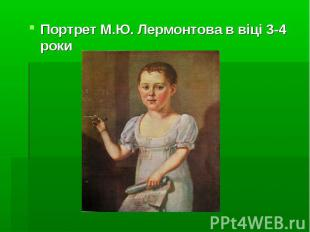 Портрет М.Ю. Лермонтова в віці 3-4 роки Портрет М.Ю. Лермонтова в віці 3-4 роки