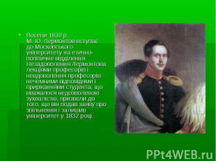 Восени1830р. М.Ю.Лермонтов вступає доМосковського