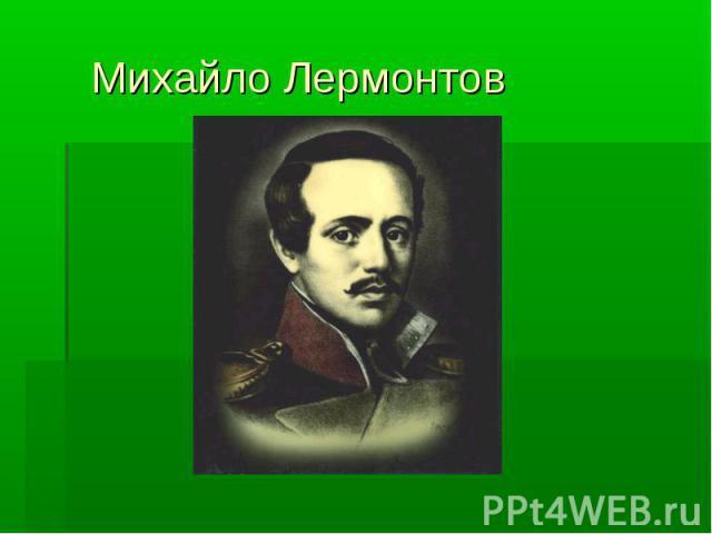 Михайло Лермонтов