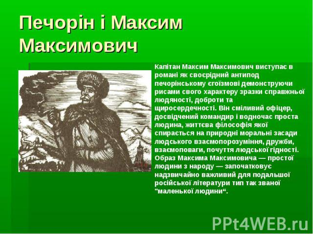 Печорін і Максим Максимович