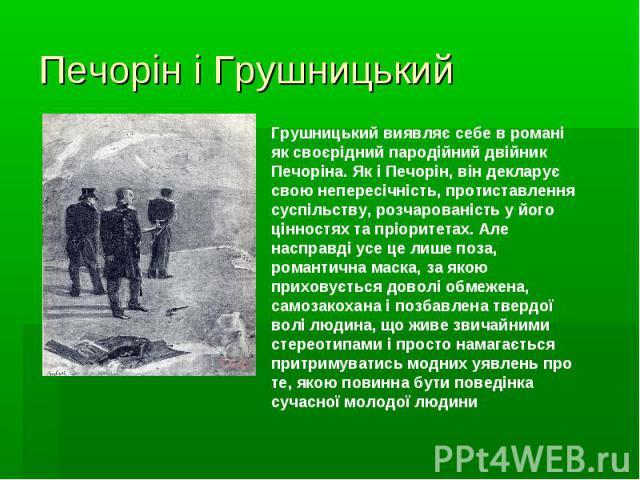 Печорін і Грушницький