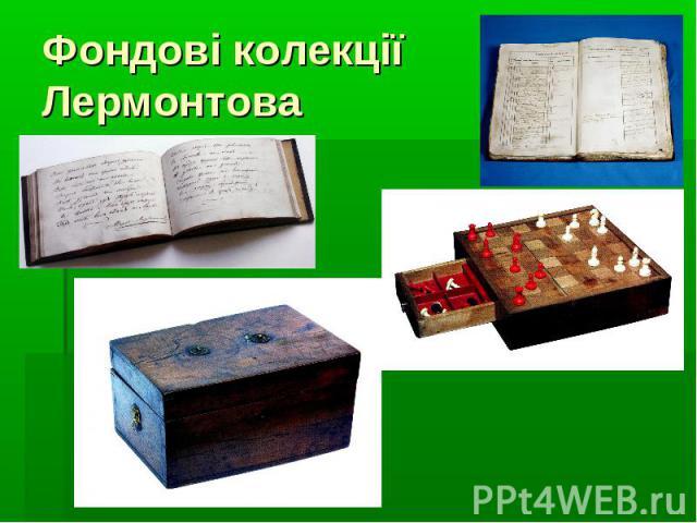 Фондові колекції Лермонтова