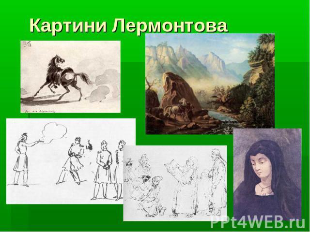 Картини Лермонтова