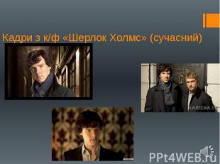 Кадри з к/ф «Шерлок Холмс» (сучасний)