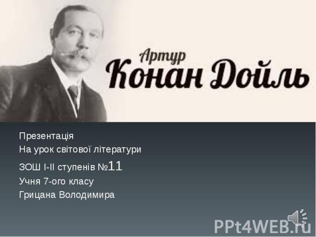 Презентація На урок світової літератури ЗОШ I-II ступенів №11 Учня 7-ого класу Грицана Володимира