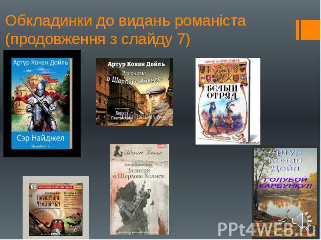 Обкладинки до видань романіста (продовження з слайду 7)