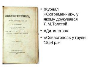 Журнал «Современник», у якому друкувався Л.М.Толстой. Журнал «Современник», у як