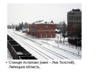 Станція Астапово (нині – Лев Толстой), Липецька область. Станція Астапово (нині