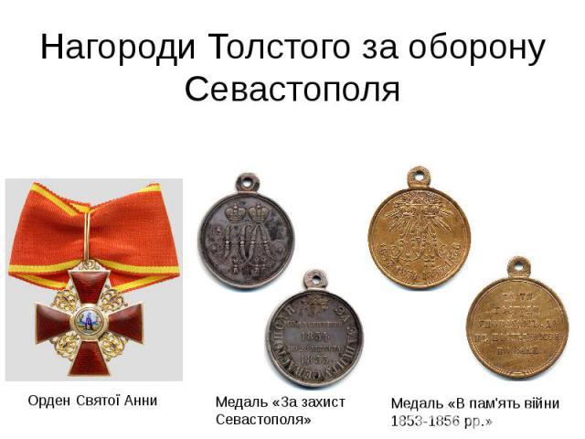 Нагороди Толстого за оборону Севастополя