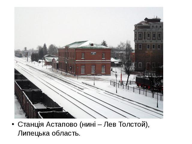 Станція Астапово (нині – Лев Толстой), Липецька область. Станція Астапово (нині – Лев Толстой), Липецька область.
