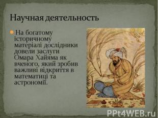 На богатому історичному матеріалі дослідники довели заслуги Омара Хайяма як вчен