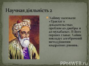 Хайяму належали «Трактат о доказательствах проблем ал-джебры и ал-мукабалы». В й
