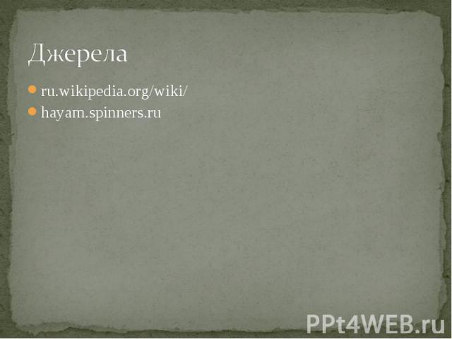 ru.wikipedia.org/wiki/ ru.wikipedia.org/wiki/ hayam.spinners.ru