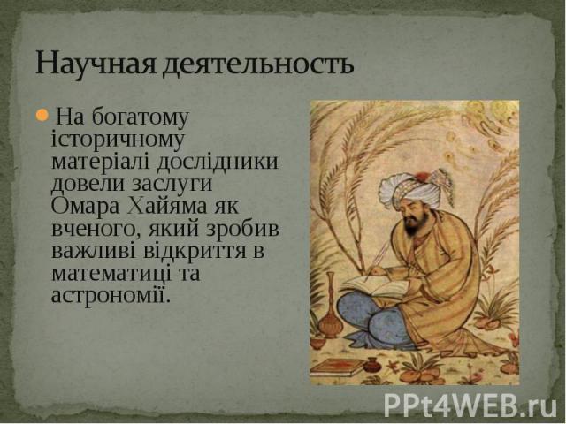 На богатому історичному матеріалі дослідники довели заслуги Омара Хайяма як вченого, який зробив важливі відкриття в математиці та астрономії. На богатому історичному матеріалі дослідники довели заслуги Омара Хайяма як вченого, який зробив важливі в…