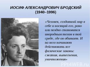 ИОСИФ АЛЕКСАНДРОВИЧ БРОДСКИЙ (1940–1996)