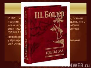 Біографія У1861році вийшло друге видання «Квітів Зла», останнє при ж