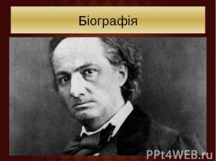 Біографія 1839–1841— слухав лекції з права вСорбонні. Зближається з