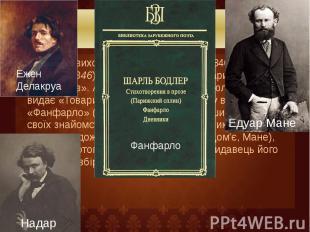 Біографія У 1846— виходить брошура «Салон 1846 року» (Le salon de 1846). Б
