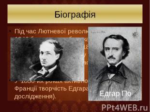 Біографія Під часЛютневої революції 1848бореться на барикадах проти