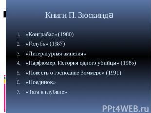 Книги П. Зюскинда «Контрабас» (1980) «Голубь» (1987) «Литературная амнезия» «Пар