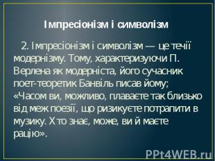Імпресіонізм і символізм 2. Імпресіонізм і символізм — це течії модернізму. Тому