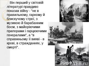 """Він перший у світовій літературі правдиво показав війну - """"не в правильному"""