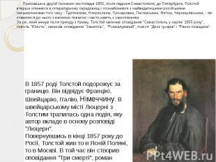 Приїхавши в другій половині листопада 1855, після падіння Севастополя, до Петерб