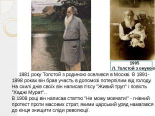 1881 року Толстой з родиною оселився в Москві. В 1891- 1898 роках він брав участ