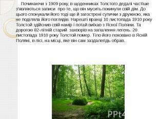 Починаючи з 1909 року, в щоденниках Толстого дедалі частіше з'являються записи&n