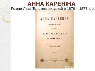 АННА КАРЕНІНА Роман Льва Толстого,виданий в 1876 – 1877 рр.
