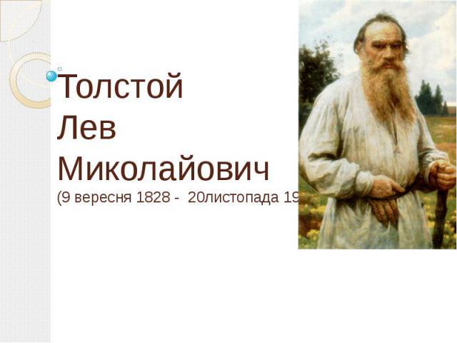 Толстой Лев Миколайович (9 вересня1828- 20листопада1910)