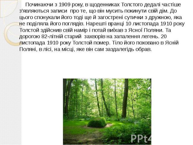 Починаючи з 1909 року, в щоденниках Толстого дедалі частіше з'являються записипро те, що він мусить покинути свій дім. До цього спонукали його тоді ще й загострені сутички з дружною, яка не поділяла його поглядів. Нарешті вранці 10 листо…