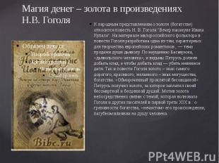 Магия денег – золота в произведениях Н.В. Гоголя К народным представлениям о зол