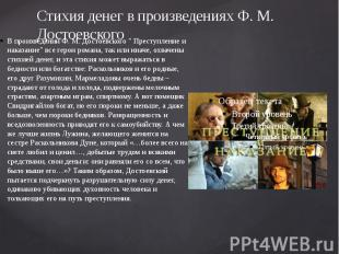 Стихия денег в произведениях Ф. М. Достоевского В произведении Ф. М. Достоевског