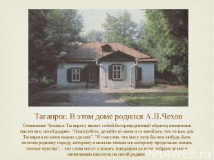 Таганрог. В этом доме родился А.П.Чехов Отношение Чехова к Таганрогу являет собо