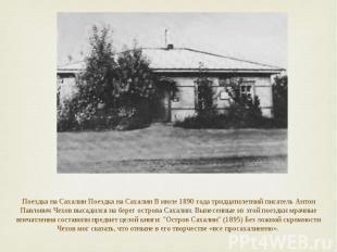Поездка на Сахалин Поездка на Сахалин В июле 1890 года тридцатилетний писатель А