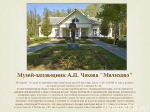 "Музей-заповедник А.П.Чехова ""Мелихово"" Мелихово - это один из за"