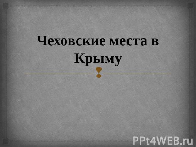 Чеховские места в Крыму
