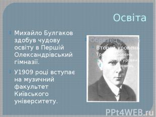 Освіта Михайло Булгаков здобув чудову освіту в Першій Олександрівський гімназії.