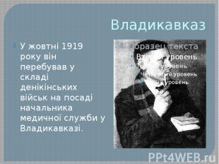 Владикавказ У жовтні 1919 року він перебував у складі денікінських військ на пос